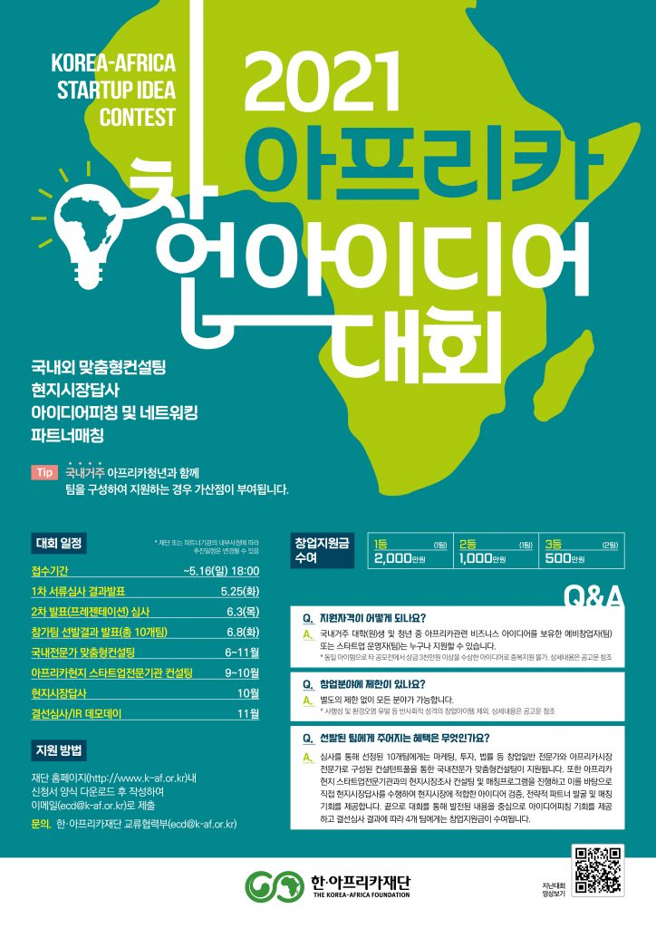 kor_poster_2021-korea-africa-startup-idea-contest